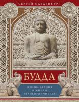 Будда. Жизнь