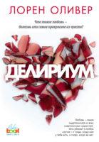 Делириум