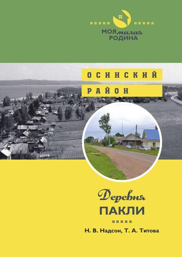 Деревня Пакли