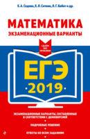 ЕГЭ-2019. Математика. Экзаменационные варианты