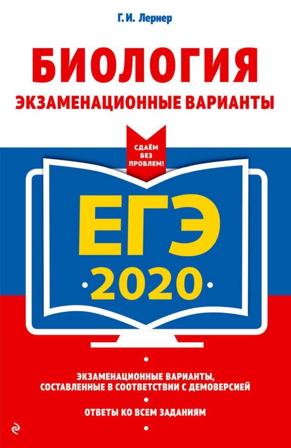 ЕГЭ-2020. Биология. Экзаменационные варианты