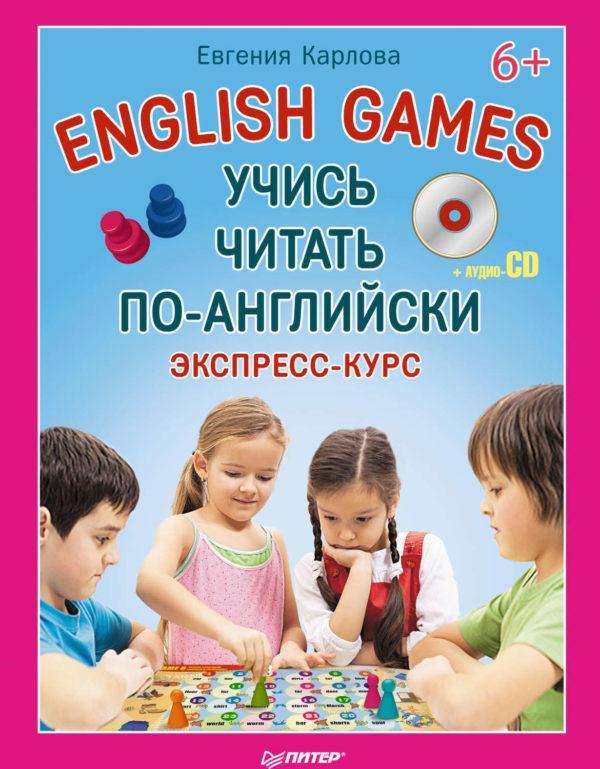 English Games. Учись читать по-английски. Экспресс-курс