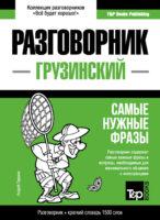 Грузинский разговорник и краткий словарь 1500 слов