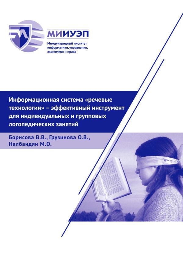 Информационная система «Речевые технологии» – эффективный инструмент для индивидуальных и групповых логопедических занятий