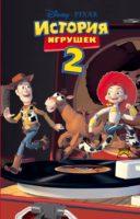 История игрушек 2 (фильм 2)
