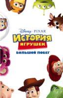 История игрушек: Большой побег (фильм 3)
