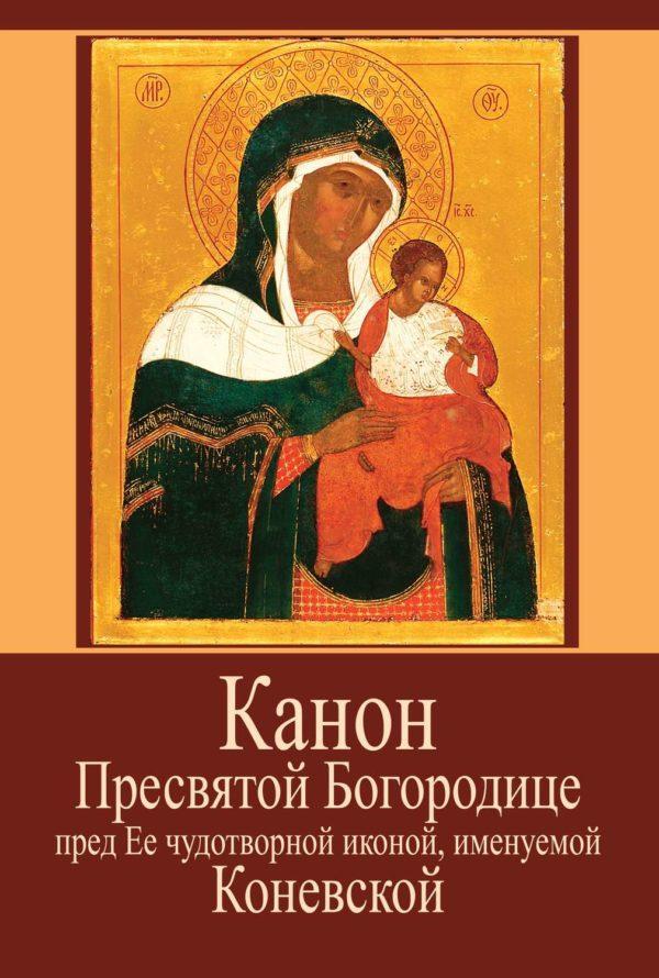 Канон Пресвятой Богородице пред Ее чудотворной иконой