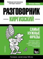 Киргизский разговорник и краткий словарь 1500 слов