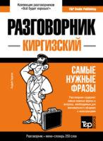Киргизский разговорник и мини-словарь