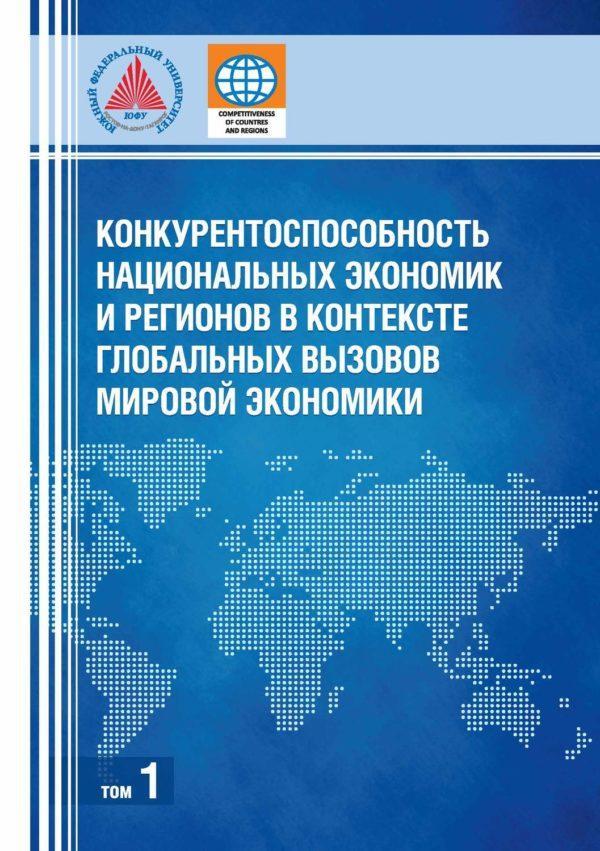 Конкурентоспособность национальных экономик и регионов в контексте глобальных вызовов мировой экономики. Том 1