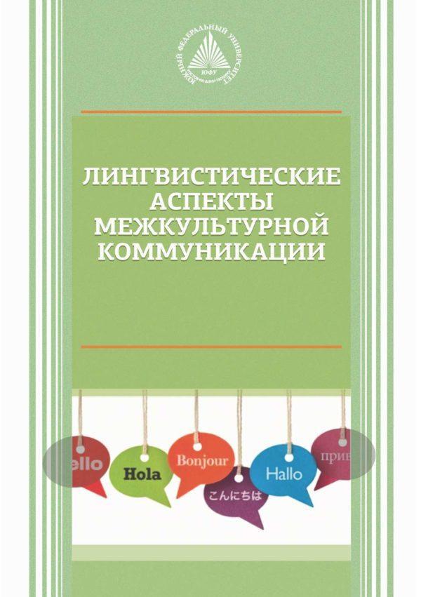 Лингвистические аспекты межкультурной коммуникации