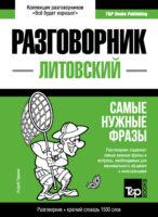 Литовский разговорник и краткий словарь 1500 слов