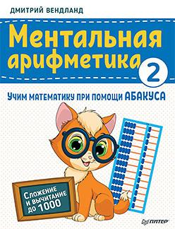 Ментальная арифметика 2: учим математику при помощи абакуса. Сложение и вычитание до 1000
