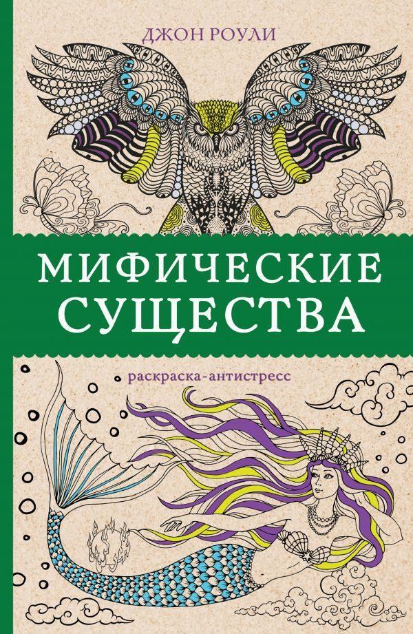 Мифические существа