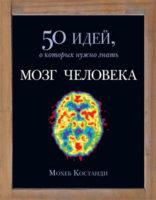 Мозг человека. 50 идей