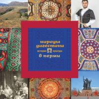 Народы Дагестана в Перми: история и культура