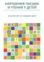 Нарушения письма и чтения у детей: изучение и коррекция