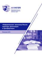 «Неформальная» экономика России: структура