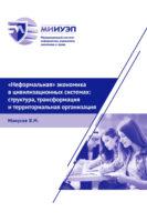 «Неформальная» экономика в цивилизационных системах: структура