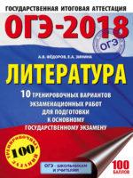 ОГЭ-2018. Литература. 10 тренировочных вариантов экзаменационных работ для подготовки к ОГЭ