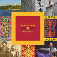 Осетины Перми: история и культура