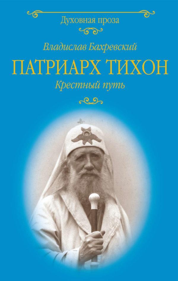 Патриарх Тихон. Крестный путь