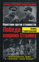 Победа вопреки Сталину. Фронтовик против сталинистов