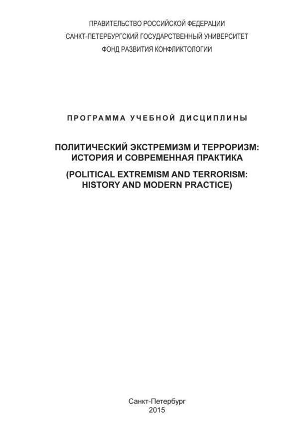 Политический экстремизм и терроризм: история и современная практика. Программа учебной дисциплины