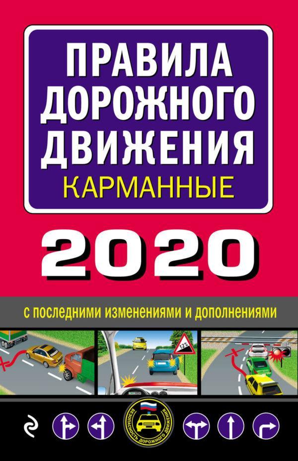 Правила дорожного движения 2020 карманные с новыми изменениями и дополнениями