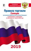 Правила торговли. Санкции (постановления Правительства РФ). С дополнениями и изменениями на 1 августа 2019 года.