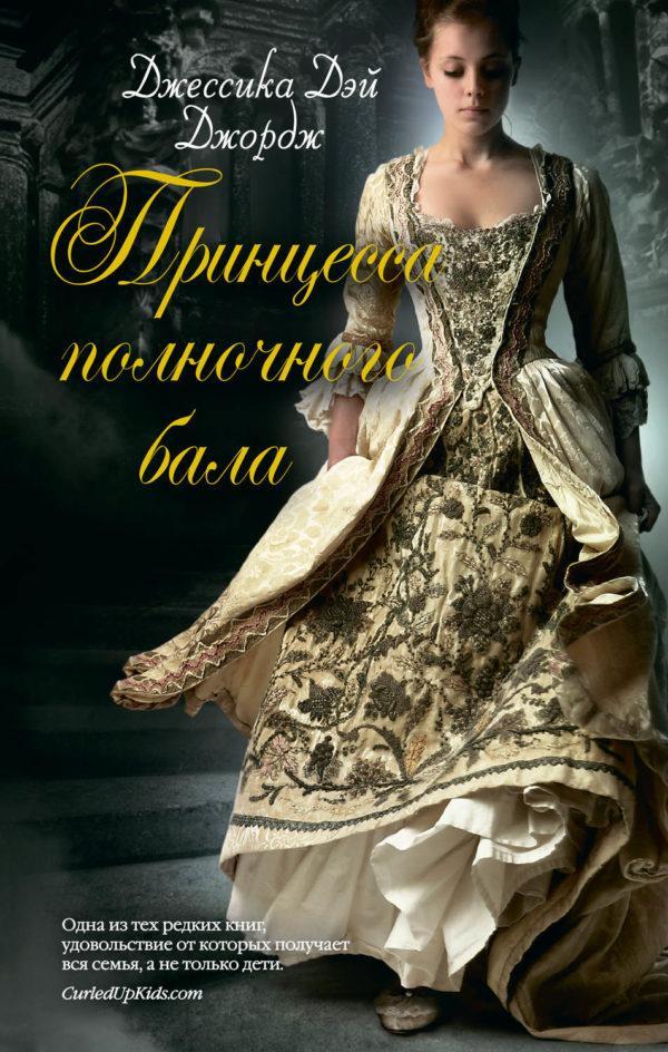 Принцесса полночного бала