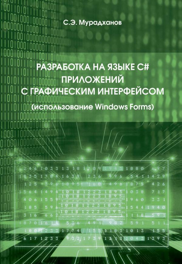Разработка на языке C# приложений с графическим интерфейсом