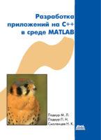 Разработка приложений на С++ в среде MATLAB