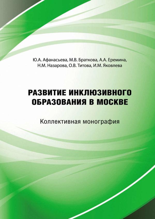 Развитие инклюзивного образования в городе Москве