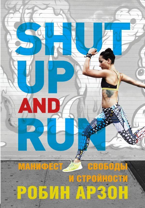 Shut Up and Run. Манифест свободы и стройности