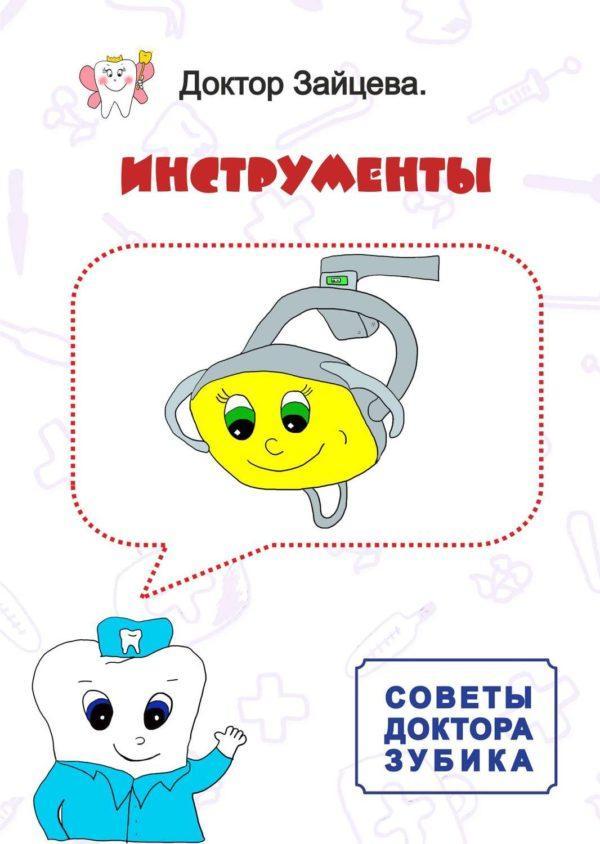 Советы Доктора Зубика. Инструменты