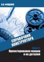 Справочник конструктора. Книга 2. Проектирование машин и их деталей