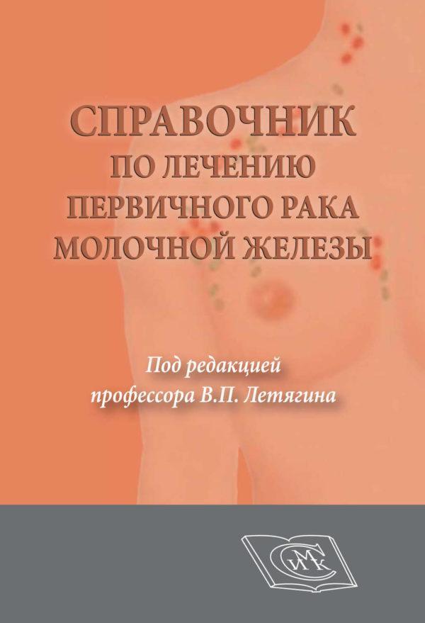Справочник по лечению первичного рака молочной железы
