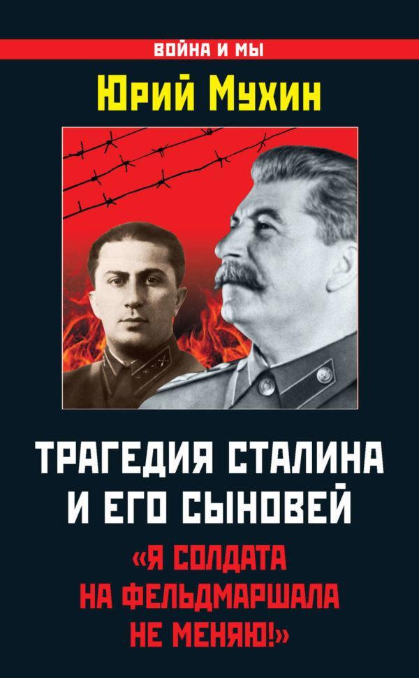 Трагедия Сталина и его сыновей. «Я солдата на фельдмаршала не меняю!»