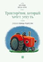 Тракторёнок