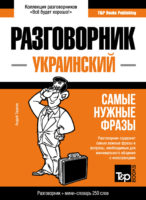 Украинский разговорник и мини-словарь