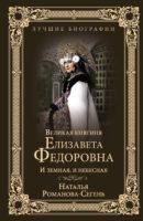 Великая княгиня Елизавета Федоровна. И земная