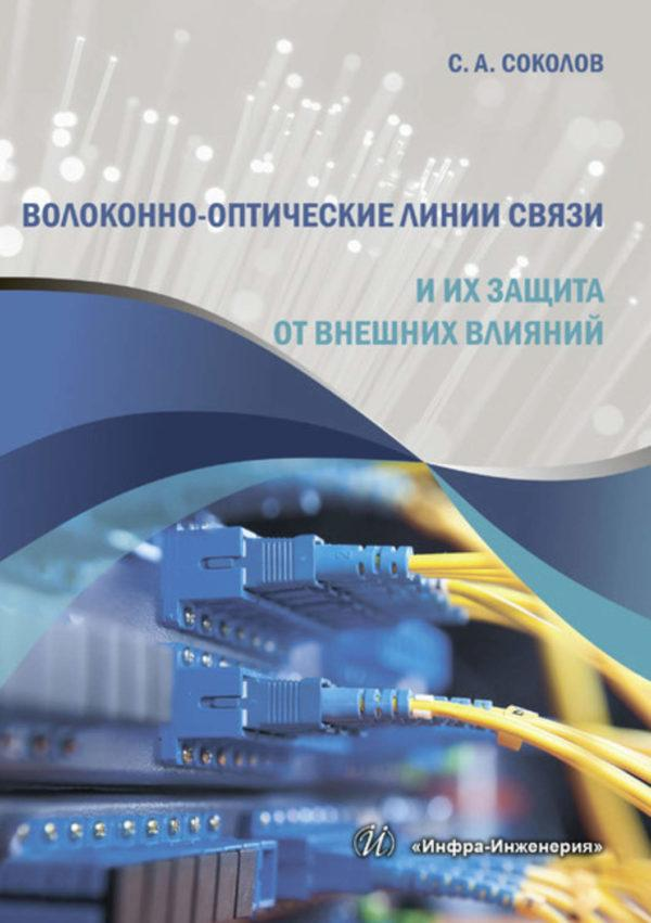 Волоконно-оптические линии связи и их защита от внешних влияний
