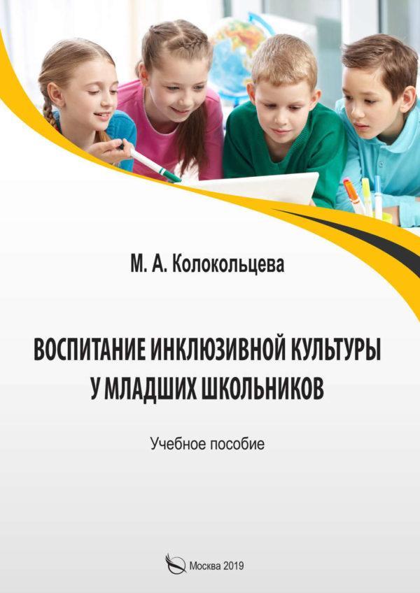 Воспитание инклюзивной культуры у младших школьников