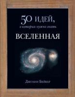 Вселенная. 50 идей