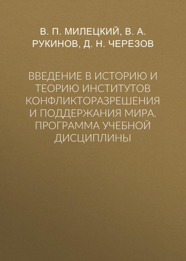 Введение в историю и теорию институтов конфликторазрешения и поддержания мира. Программа учебной дисциплины