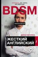 Жесткий английский / БДСМ английский