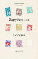 Зарубежная Россия 1920 – 1970