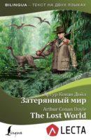 Затерянный мир / The Lost World (+ аудиоприложение LECTA)