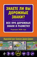 Знаете ли вы дорожные знаки? Все про дорожные знаки и разметку. Редакция 2020 года